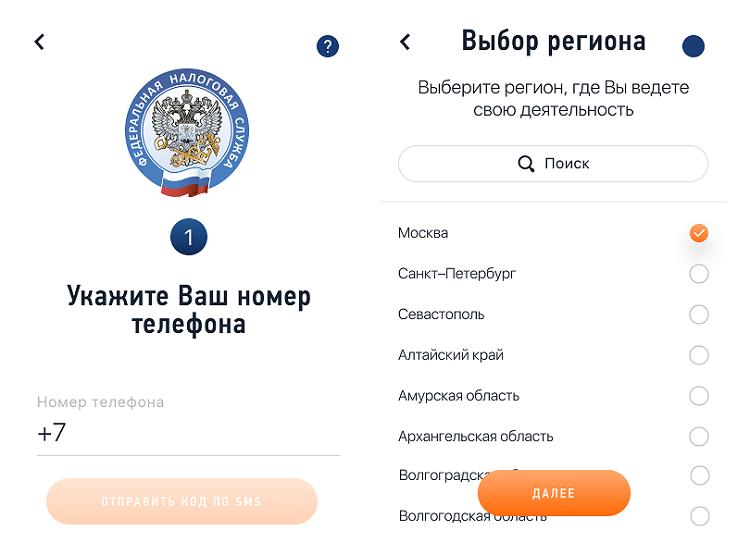 Начинается регистрация с ввода номера и выбора региона в приложении «Мой налог»