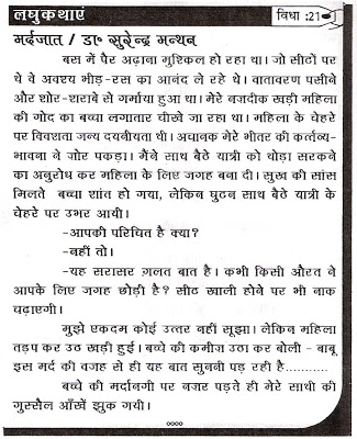 female infanticide essay in hindi