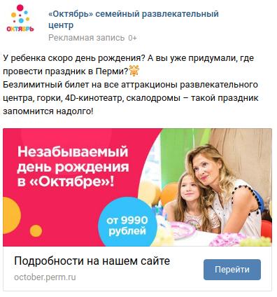 Примеры креативов для таргетированной рекламы в соцсетях - продвижение детского развлекательного центра