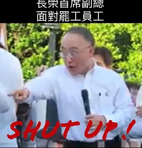 長榮首席副總何慶生在罷工期間因對罷工勞工口氣粗暴而知名。//圖片來源:我挺長榮罷工臉書群組