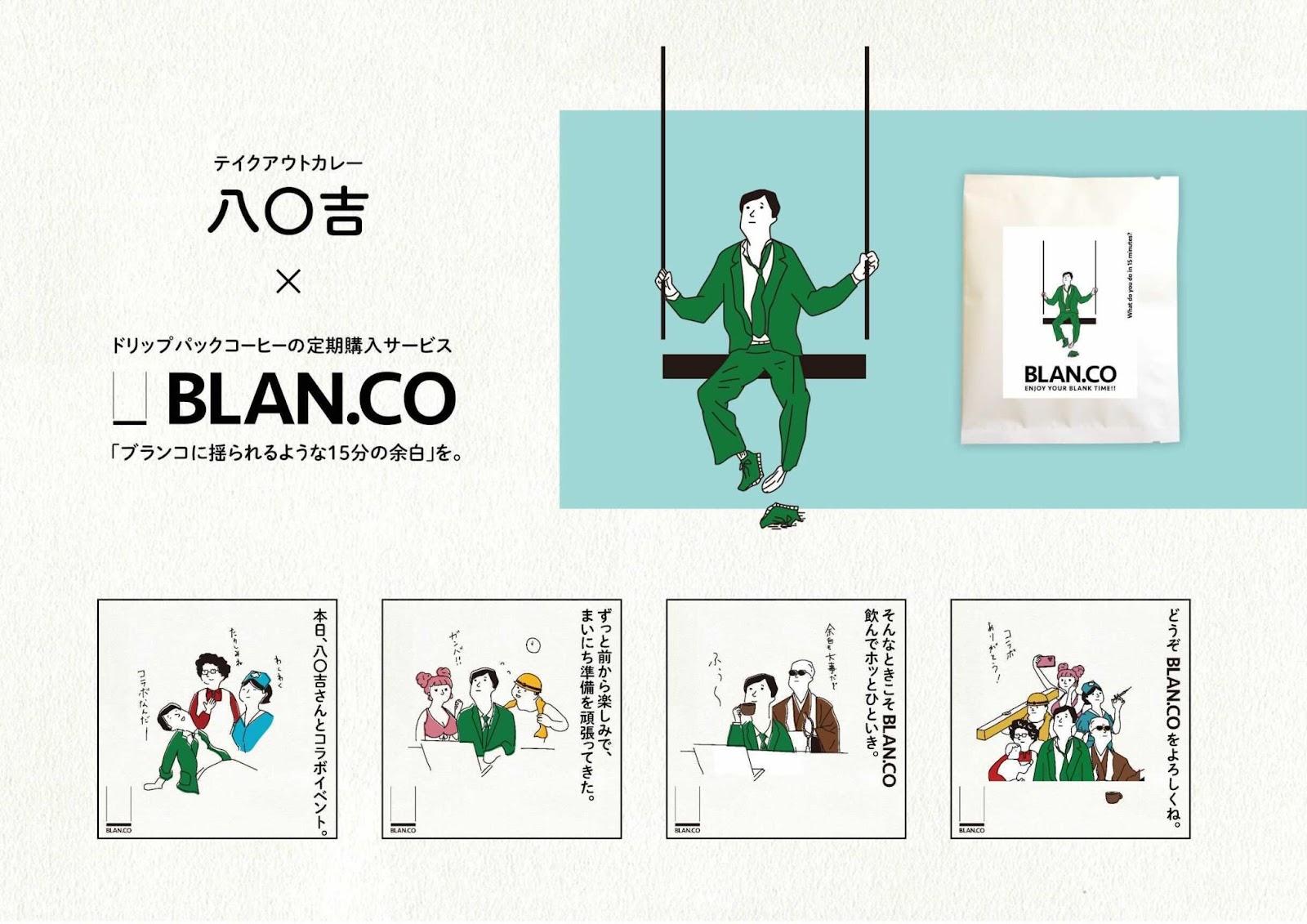 【7/18開催!】BLAN.CO×カレースタンド八○吉コラボイベントのお知らせ