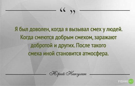 Yuri Vladimirovich Nikulin 14