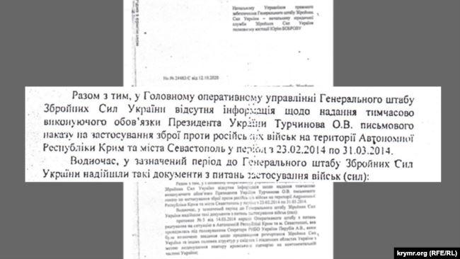 Ответ Генерального штаба ВСУ на запрос адвокатов Владимира Заманы
