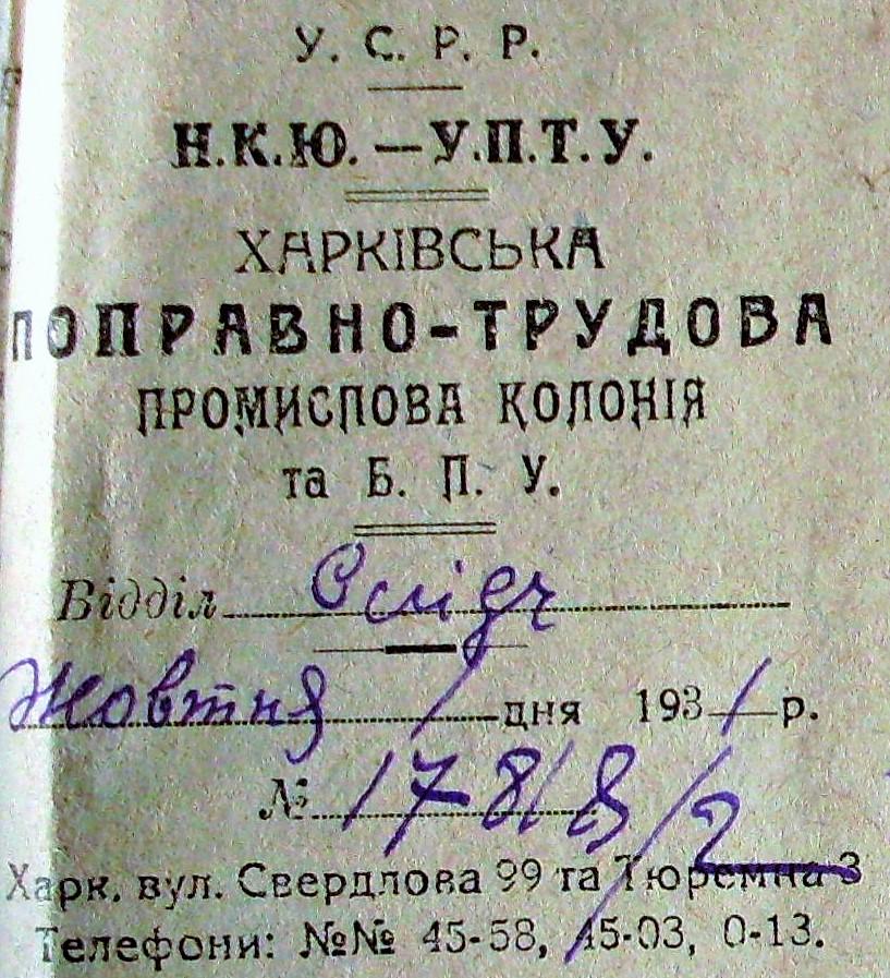 Кутовий штамп поправно-трудової промислової колонії і БПУ(будинку попереднього ув'язнення)