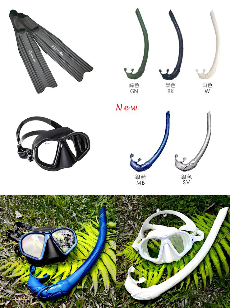 〖優惠二:加購$4000〗IST Hunter低容積面鏡(三色)、IST 自潛用呼吸管(綠色、黑色、白色、藍色、銀色)、Problue 自潛塑膠長蛙