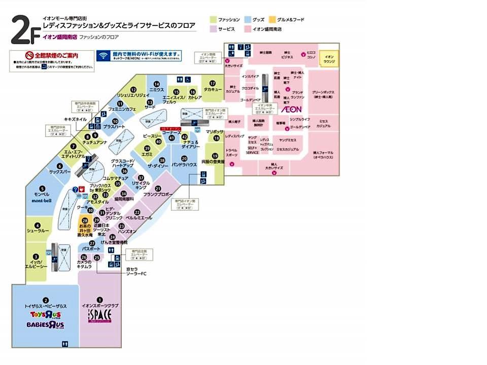 A014.【盛岡南】2階フロアガイド 170114版.jpg