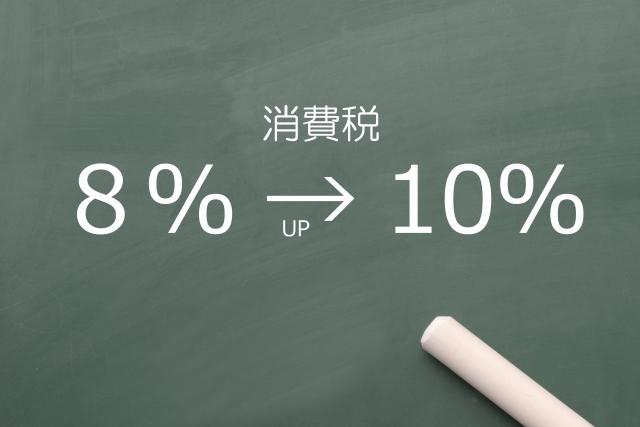 消費税10%へ