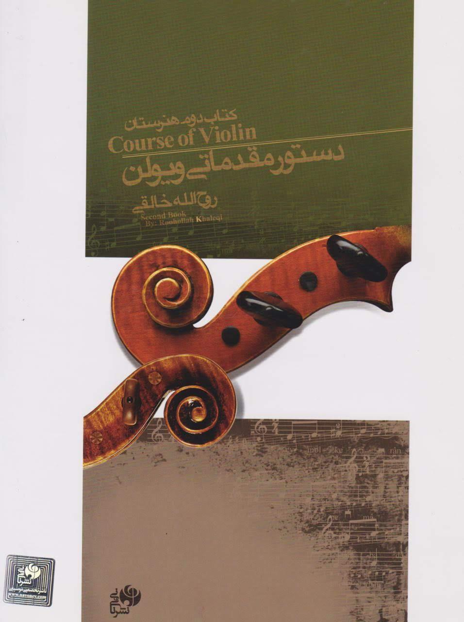 کتاب دستور مقدماتی ویولن هنرستان 2 روح الله خالقی انتشارات ماهور