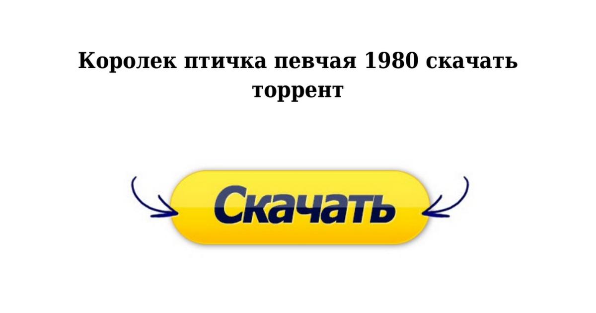 КОРОЛЕК ПТИЧКА 1980 ПЕВЧАЯ СКАЧАТЬ БЕСПЛАТНО
