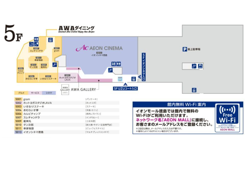 A168.【徳島】5Fフロアガイド170425版.jpg