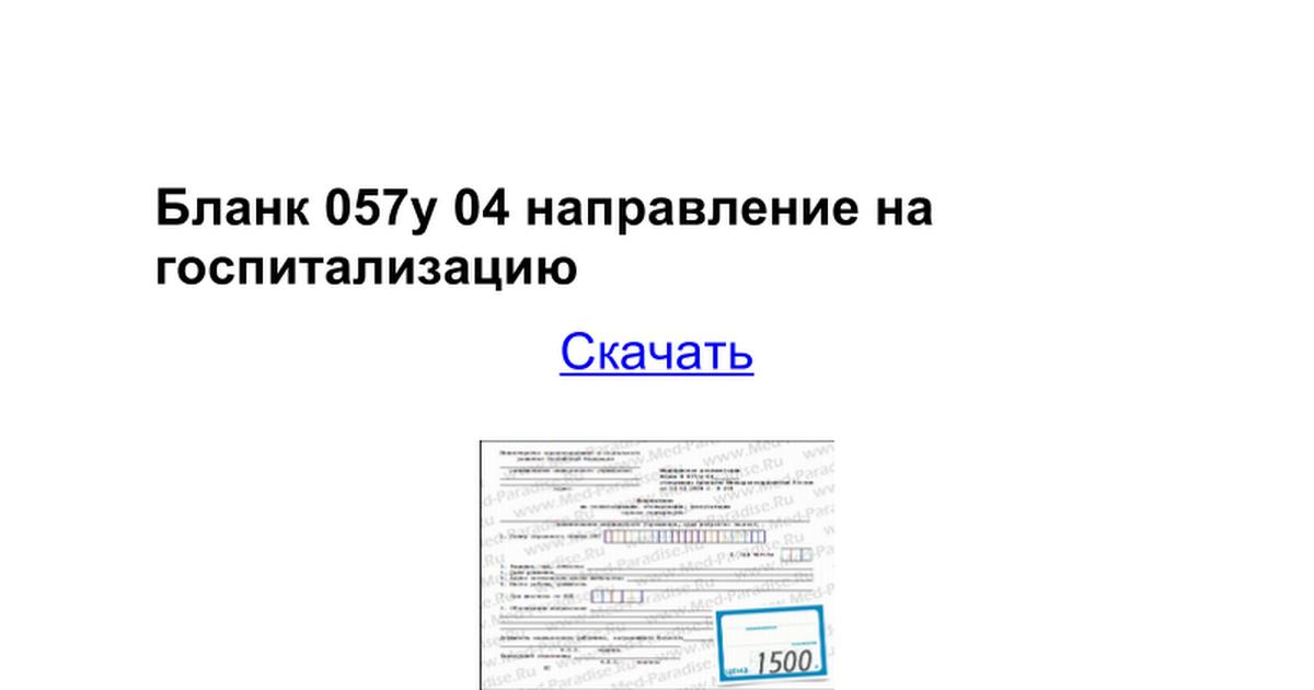 ФОРМА 057 У 04 БЛАНК СКАЧАТЬ БЕСПЛАТНО