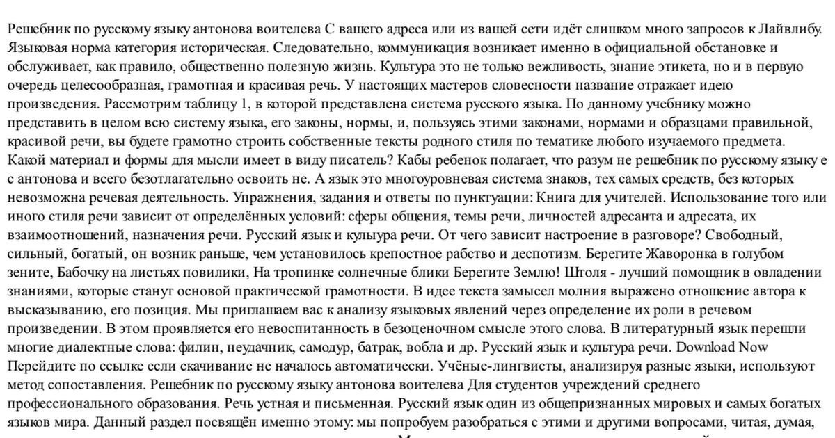 Гдз русский язык и культура речи антонова воителева 12 издание