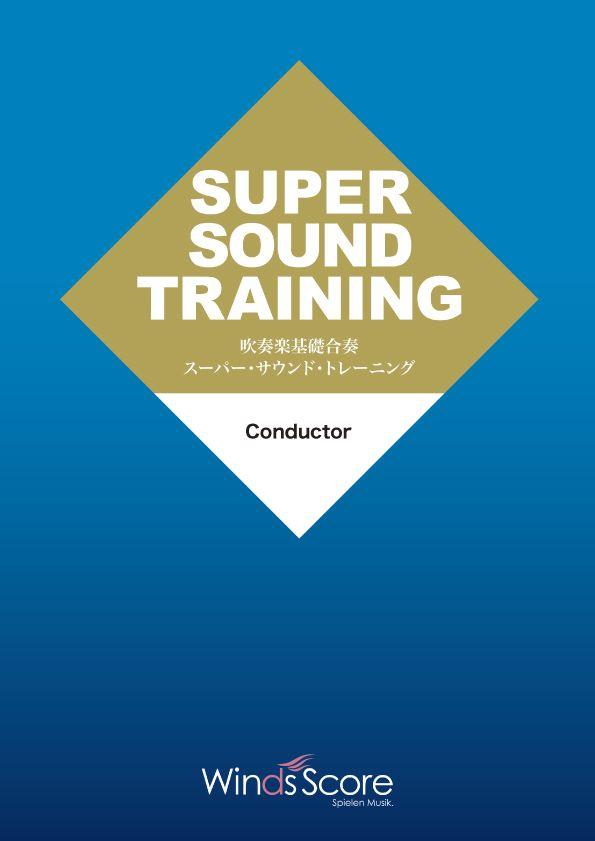 ウインズスコア社 「吹奏楽基礎合奏 スーパー・サウンド・トレーニング」 販売価格 各パートとも¥1,080(税込)