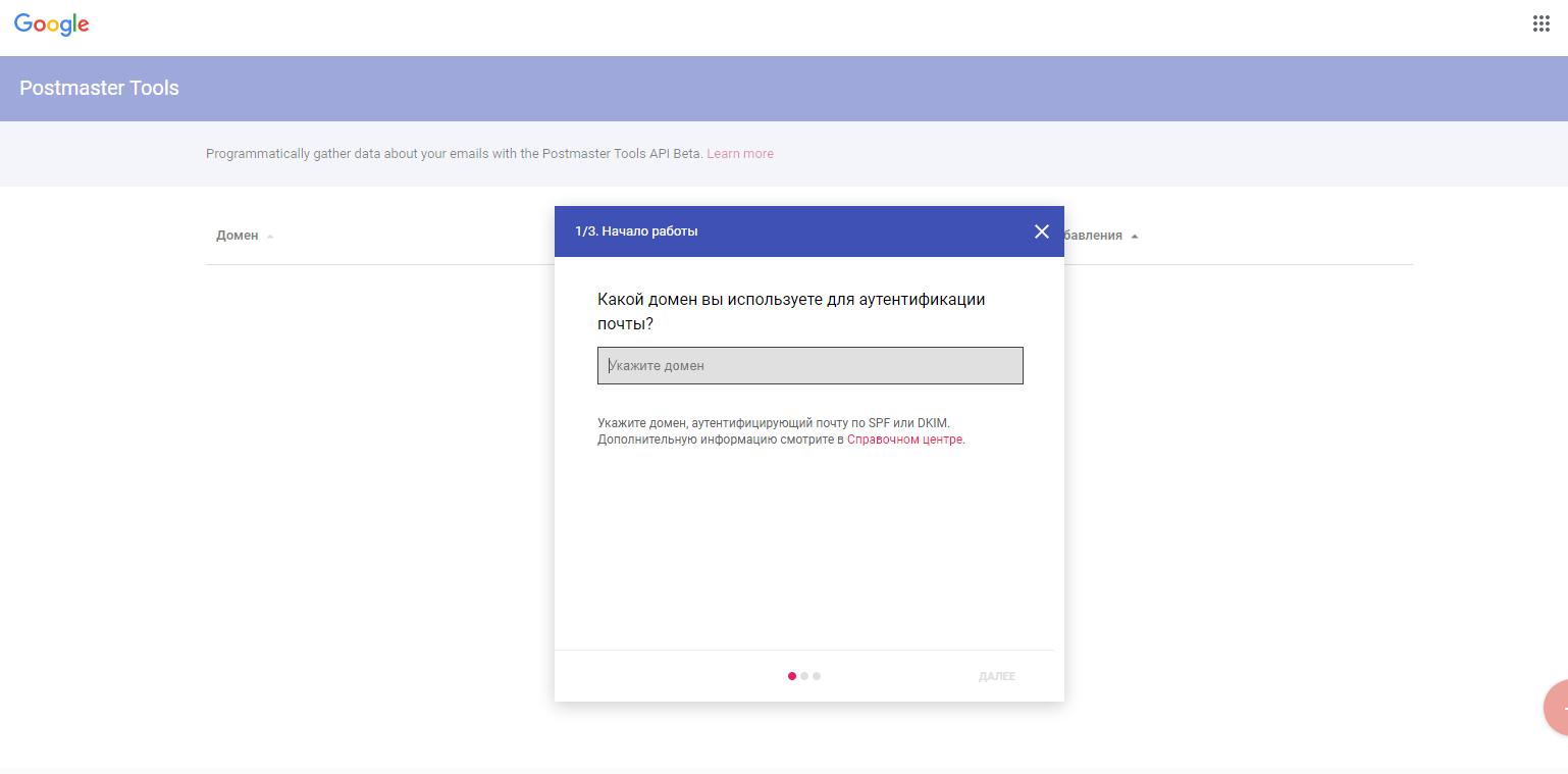 Постмастер Google, регистрация домена