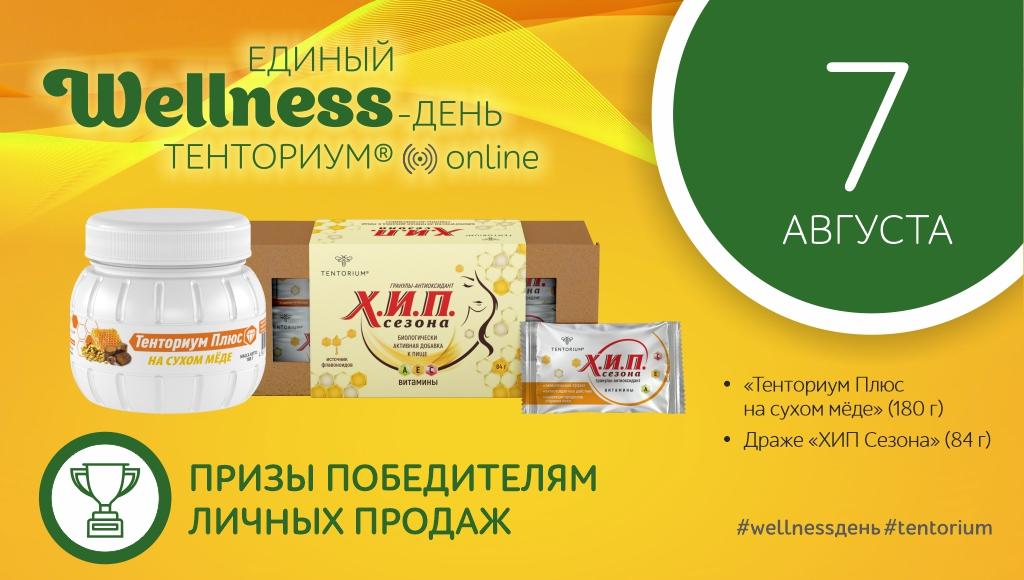 7 августа ТЕНТОРИУМ® проводит Единый Wellness-День.