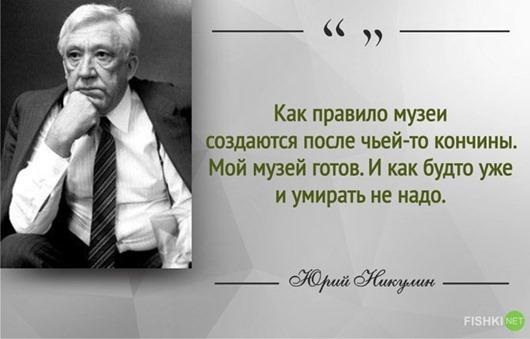 Yuri Vladimirovich Nikulin 4