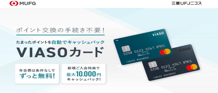 独身女性おすすめクレジットカードVIASOカード