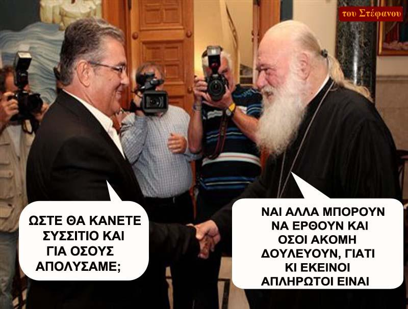 C:\Users\Kostas\Pictures\κκε συσιτιο.jpg