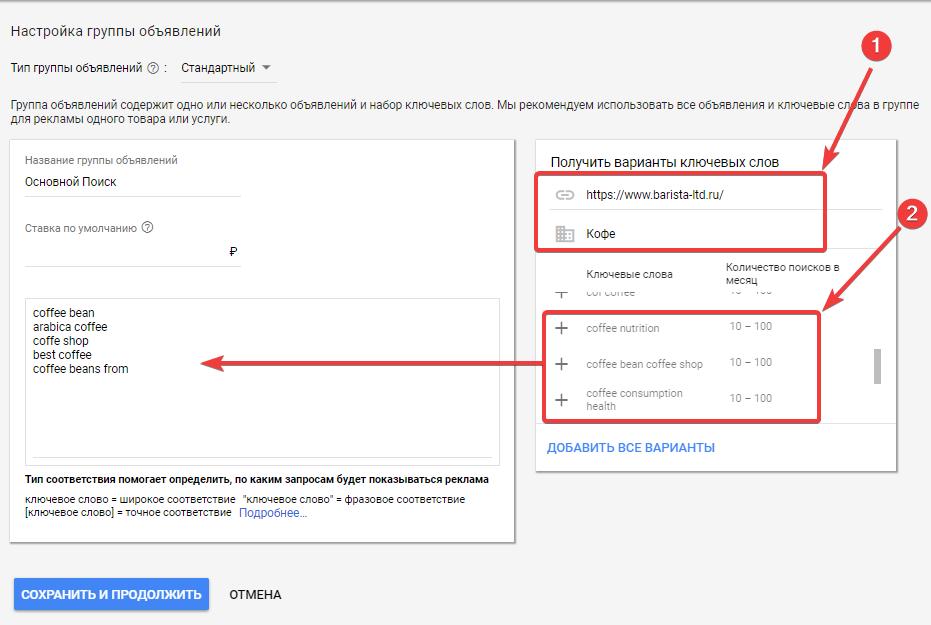 Настройка группы объявлений в Google AdWords