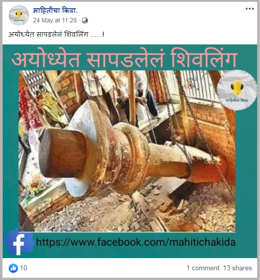 Ayodhya Shivling.png