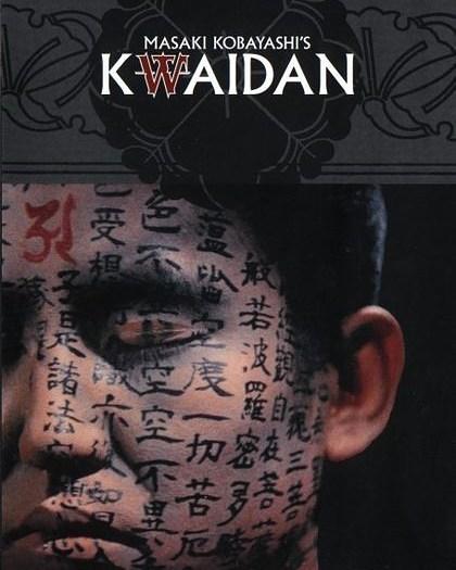 El más allá (1964, Masaki Kobayashi)