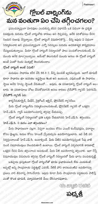 essay on global warming in telugu