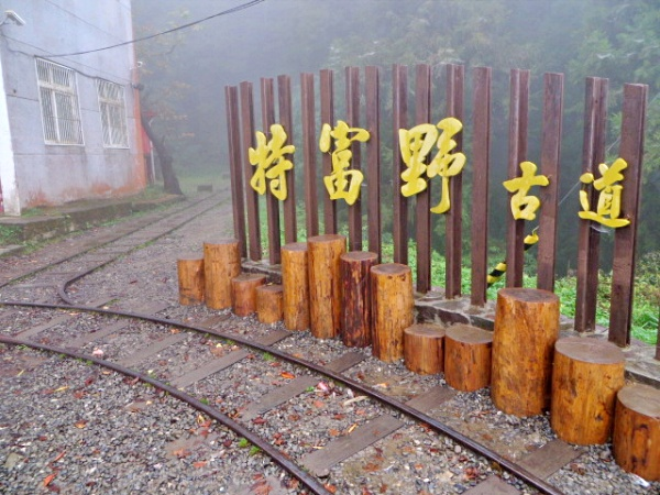 特富野古道入口