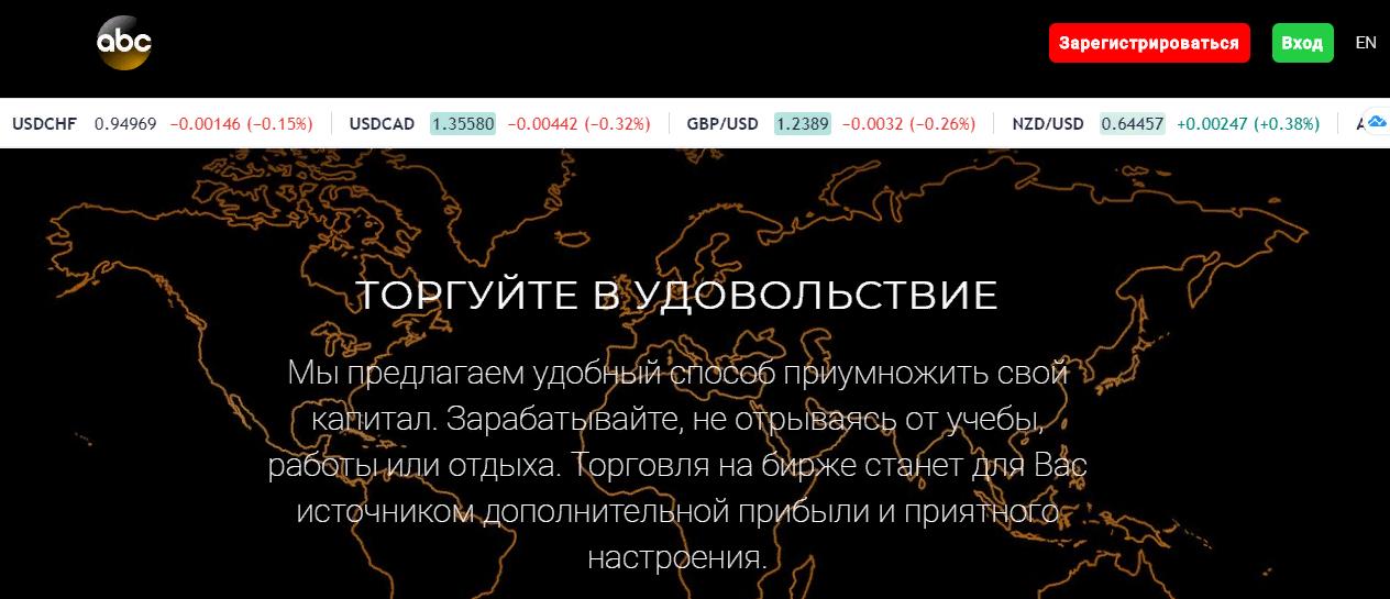 CFD-брокер ABC-Market: обзор и отзывы трейдеров о сотрудничестве