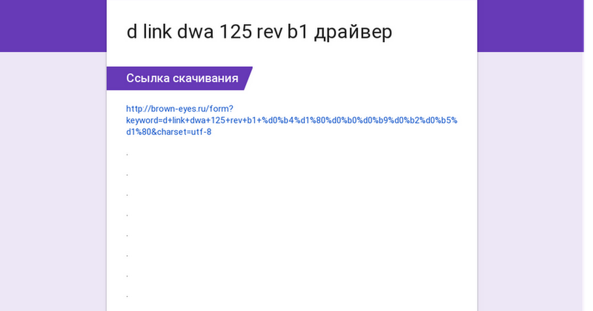 Dwa 125 Драйвер Windows 7 64 Скачать