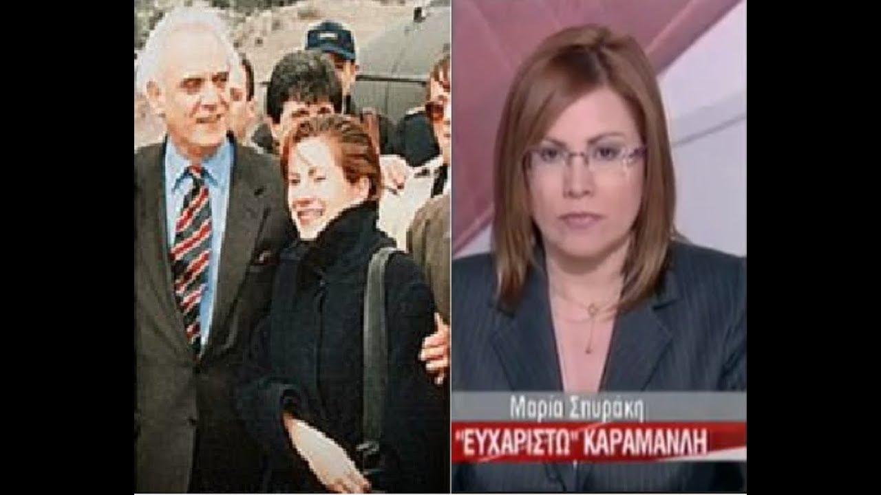 Αποτέλεσμα εικόνας για Mega Μαρία Σπυράκη,