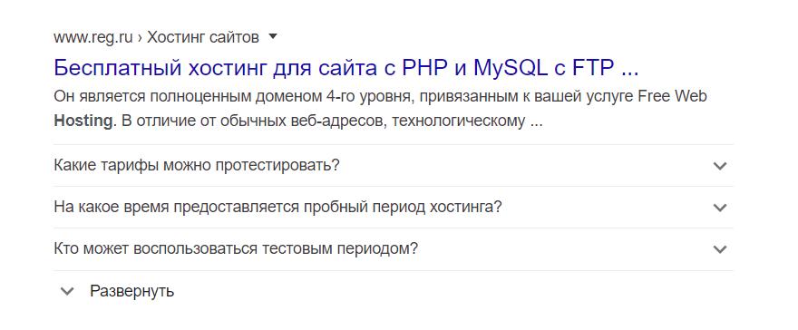 Бесплатный хостинг для сайта с PHP с MYSQL с FTP...