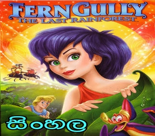 Fern Gully -sinhla