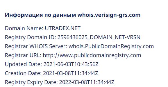 Отзывы о UTradex и обзор основной информации о площадке обзор