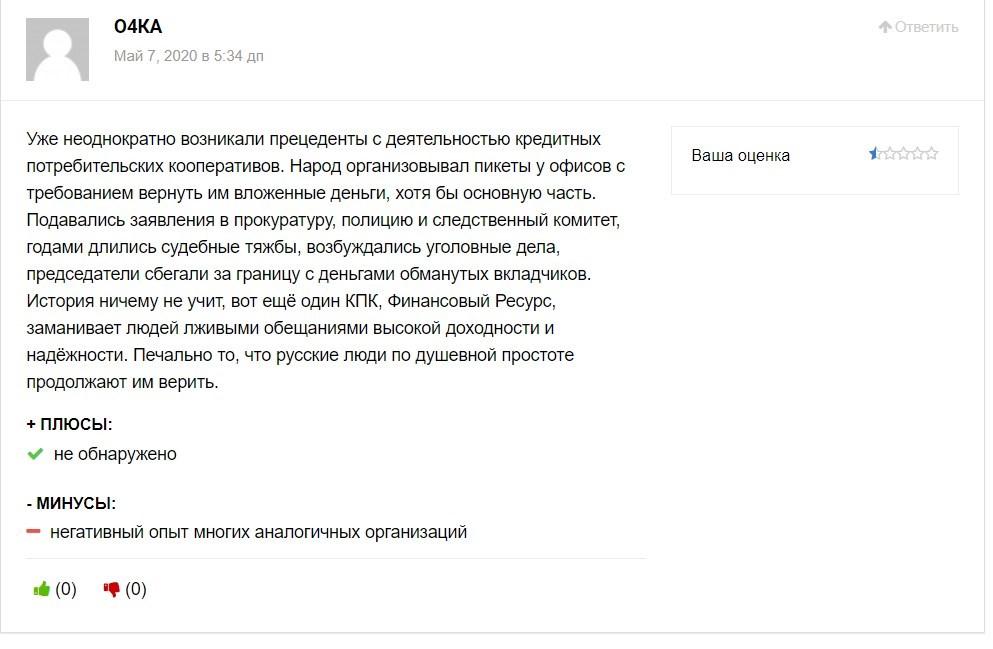 """""""Финансовый ресурс"""": отзывы и разбор деятельности КПК"""
