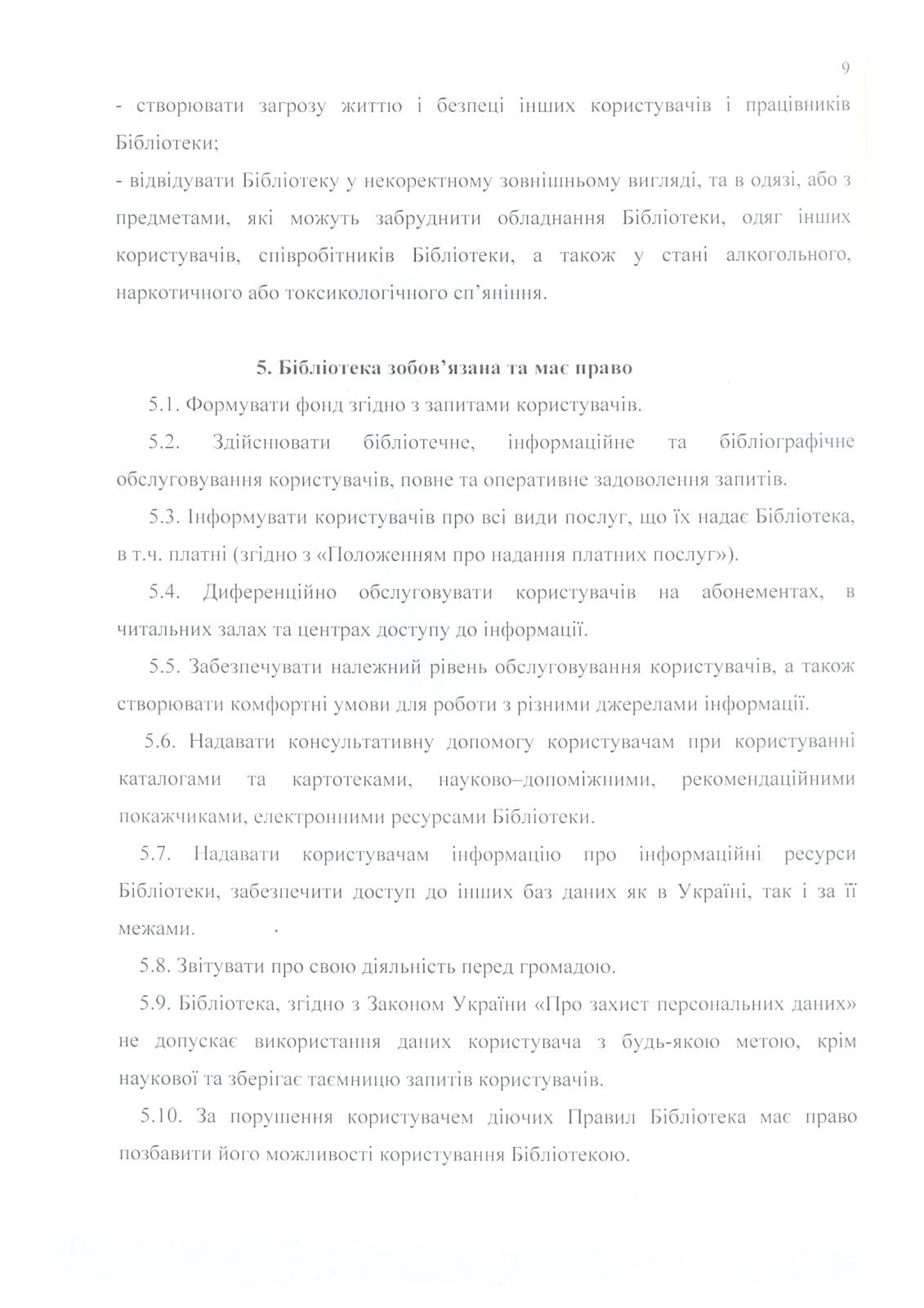 Правила користування ДБУ для юнацтва-9.jpg