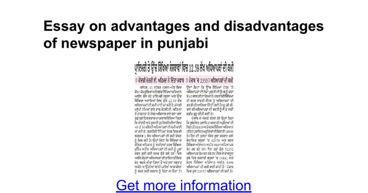 essay on advantages and disadvantages of newspaper in punjabi  essay on advantages and disadvantages of newspaper in punjabi google docs