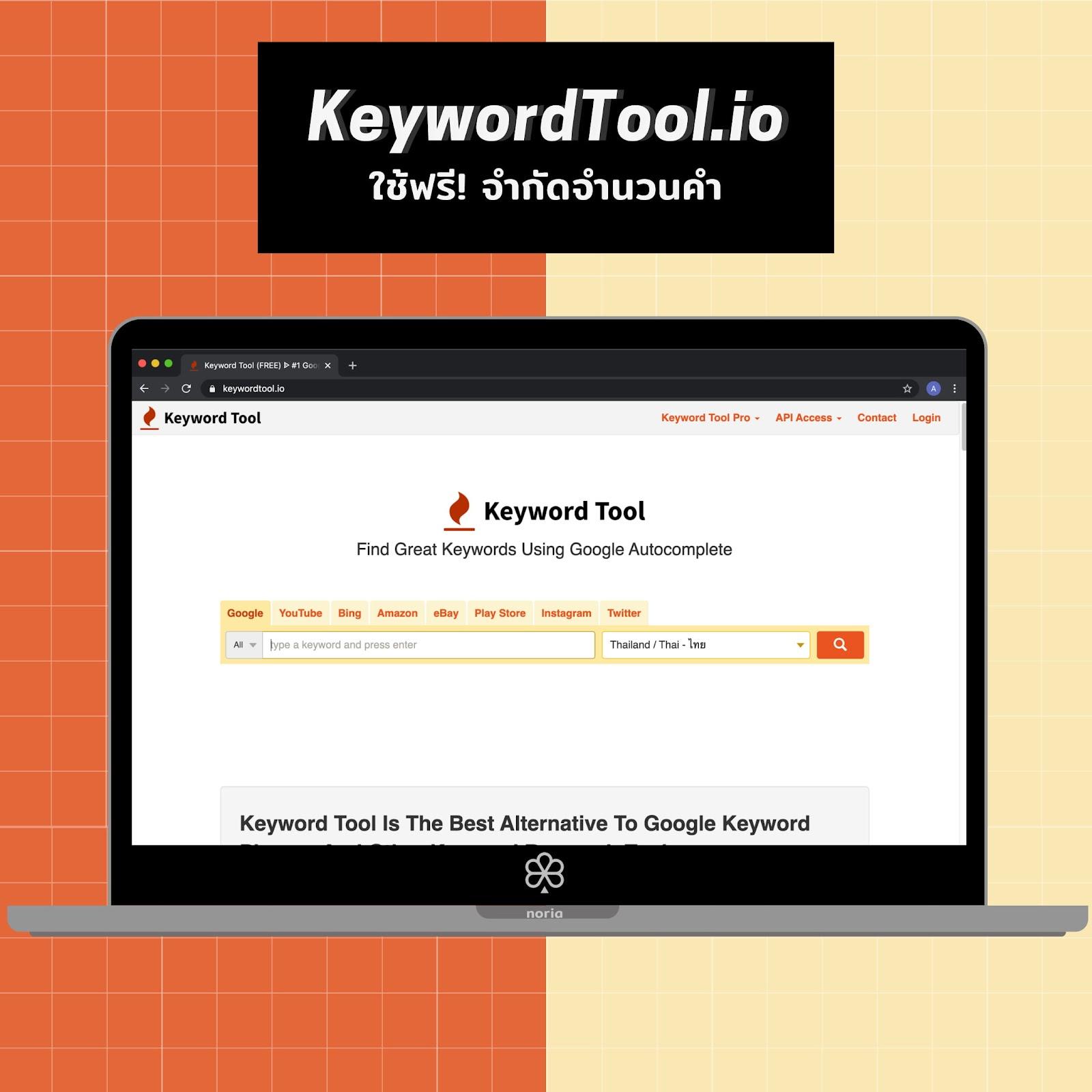 โปรแกรม หา keyword ที่ ดี ที่สุด-keywordtool.io