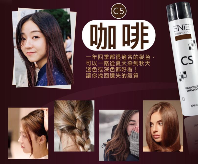 C:UsersS3-56Desktop(LOOK)ENIE 雅如詩~宇宙染補色洗髮精2019-01-10_112416.png