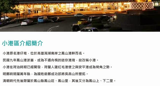網頁製作案件:小港專區(學生作業)
