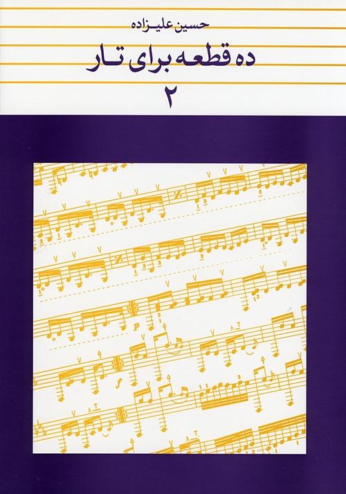 کتاب ده قطعه برای تار ۲ حسین علیزاده انتشارات ماهور