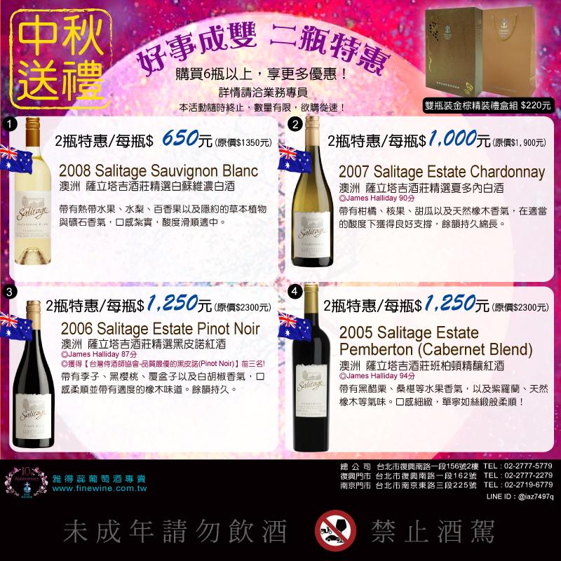 中秋二瓶特惠-2.jpg