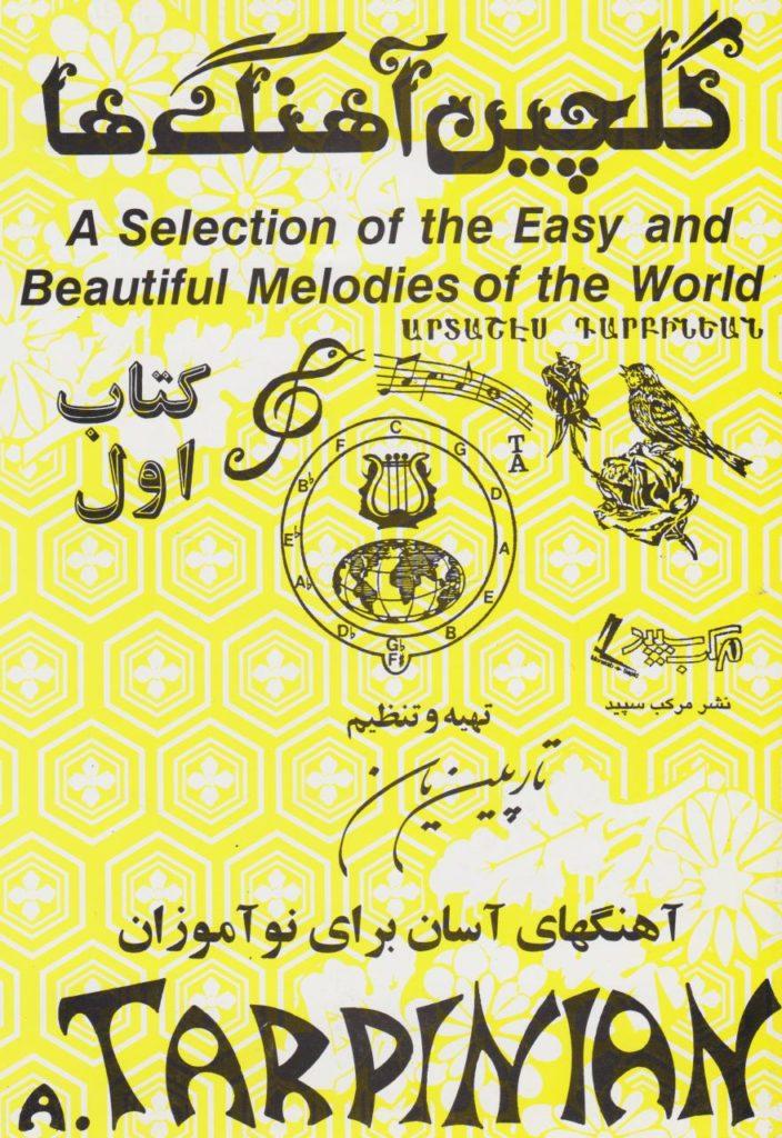 کتاب گلچین آهنگها تارپینیان 1 (TARPINIAN) نشر مرکب سپید
