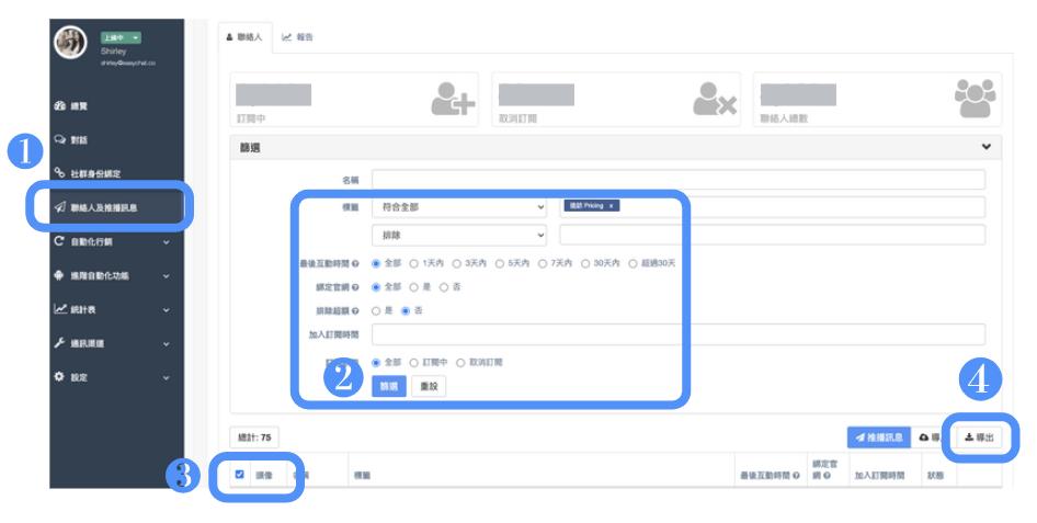 Facebook 廣告受眾設定教學:匯出 Chatbot 系統聯絡人,設定為廣告受眾