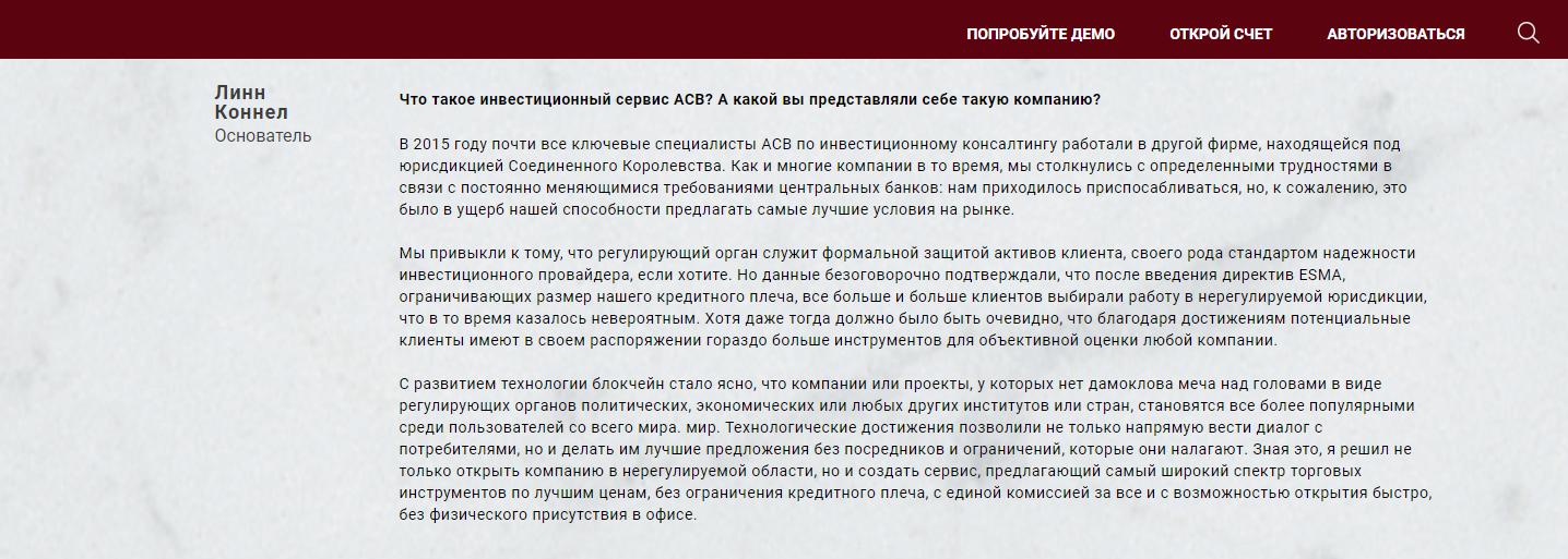ACB Service - оффшорный брокер, оббирающий людей до нитки, Фото № 1 - 1-consult.net