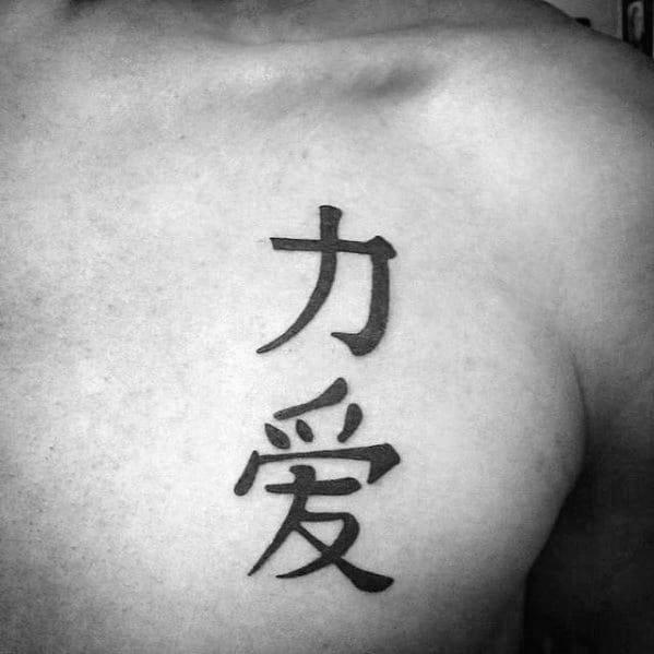 ลายสักจีนผู้ชาย 02