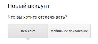 Тип аккаунта Google Analytics