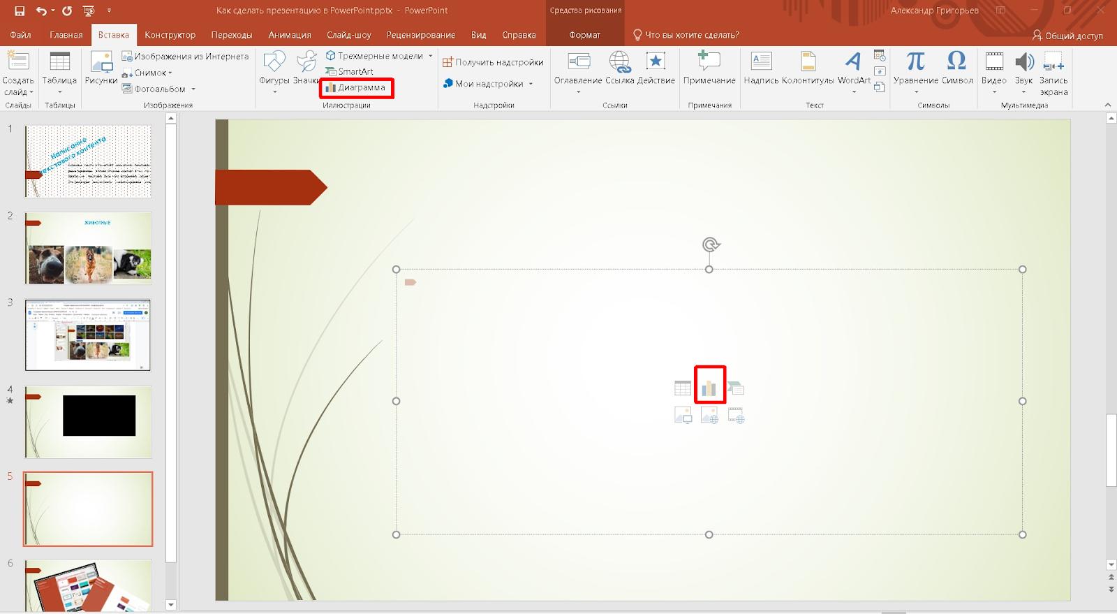 создаем диаграмму в powerpoint
