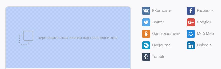 Создание набора кнопок популярных соцсетей