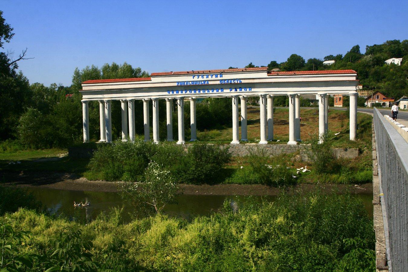 пропагандиська міжвоєнна арка на безеі Збруча мала показати _полякам_ комуністичний рай. Зараз слугує в_їздним знаком у тернопільський Гусятин.jpg