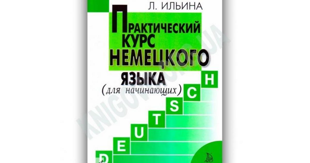 Гдз К Учебнику Завьялова Ильина Немецкий